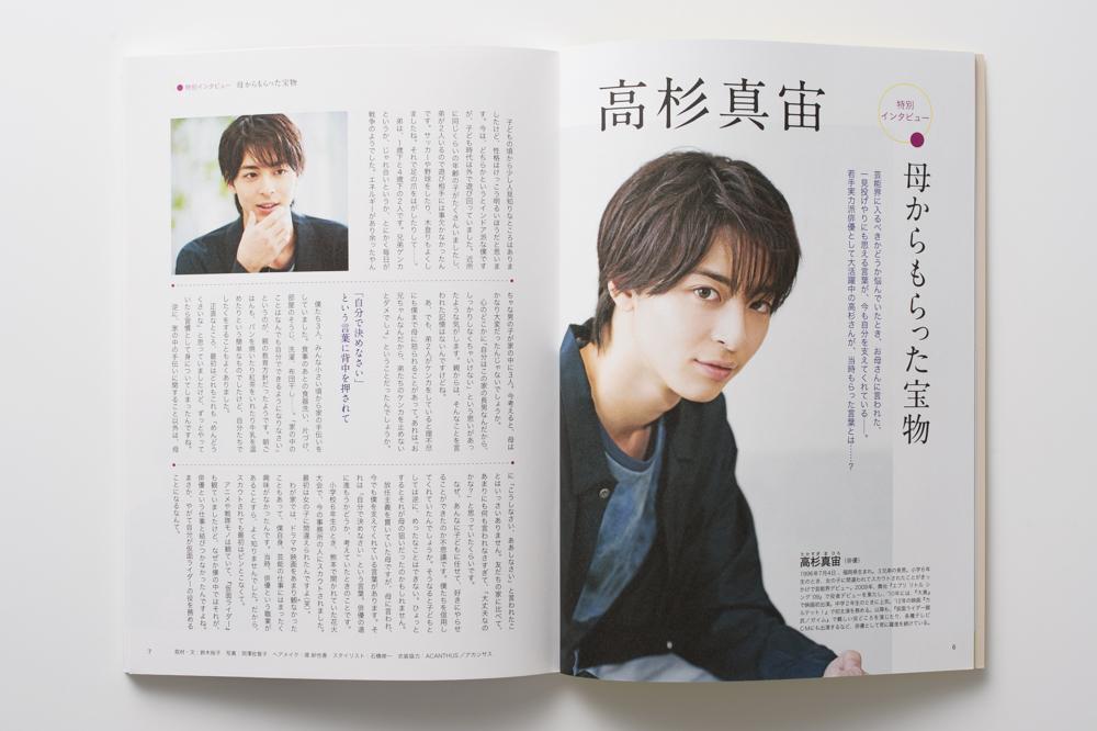 18_php のびのび子育て_6月号特別増刊号