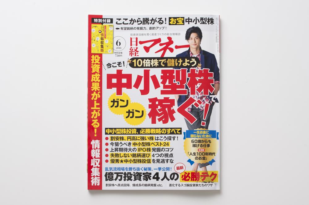 21_日経マネー_6月号_表紙