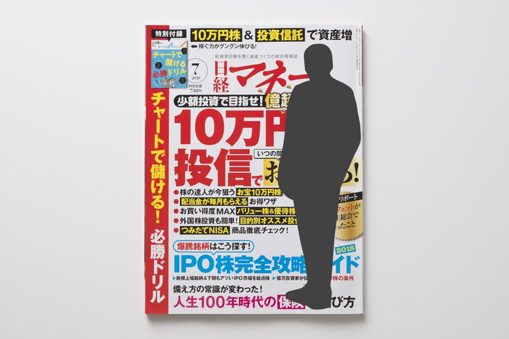 21_日経マネー_7月号_表紙_つぶし