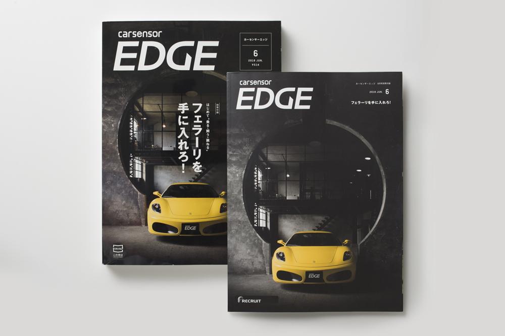 edge_6月号_表紙