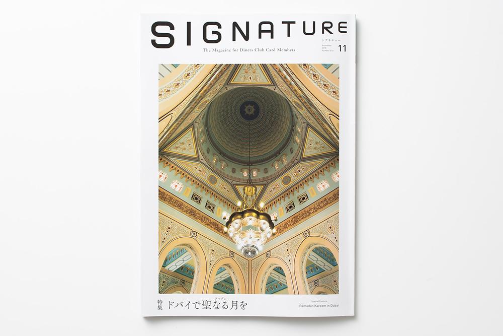 signature_表紙