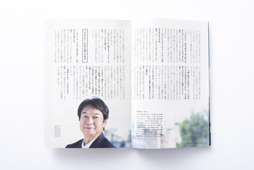 洞澤本旅fukusya_190108-47