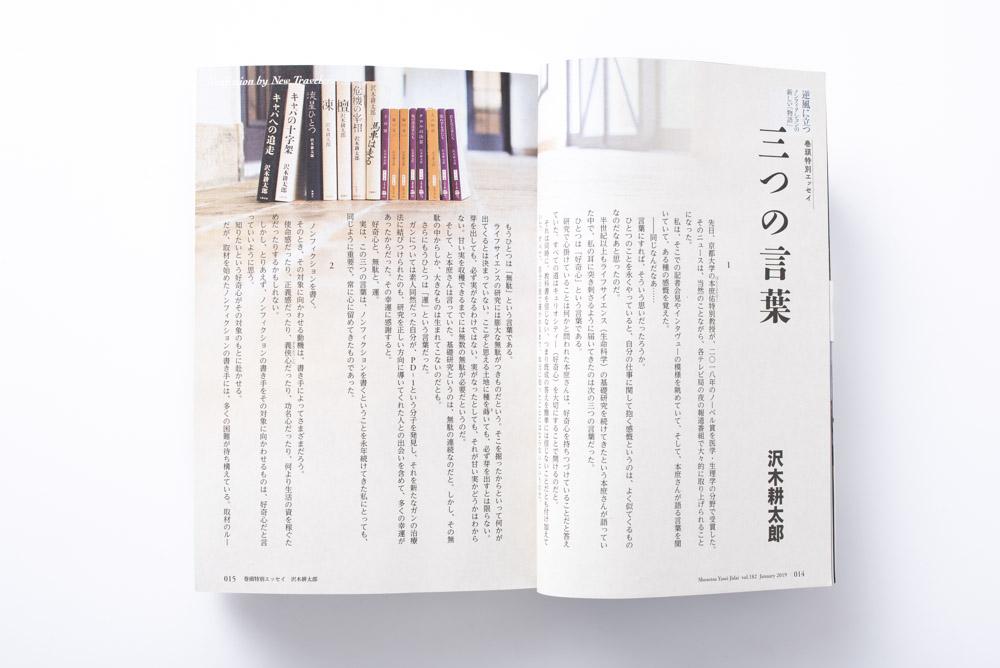 洞澤野生fukusya_190108-50