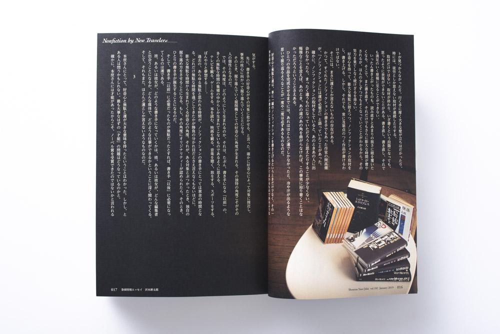 洞澤野生fukusya_190108-51