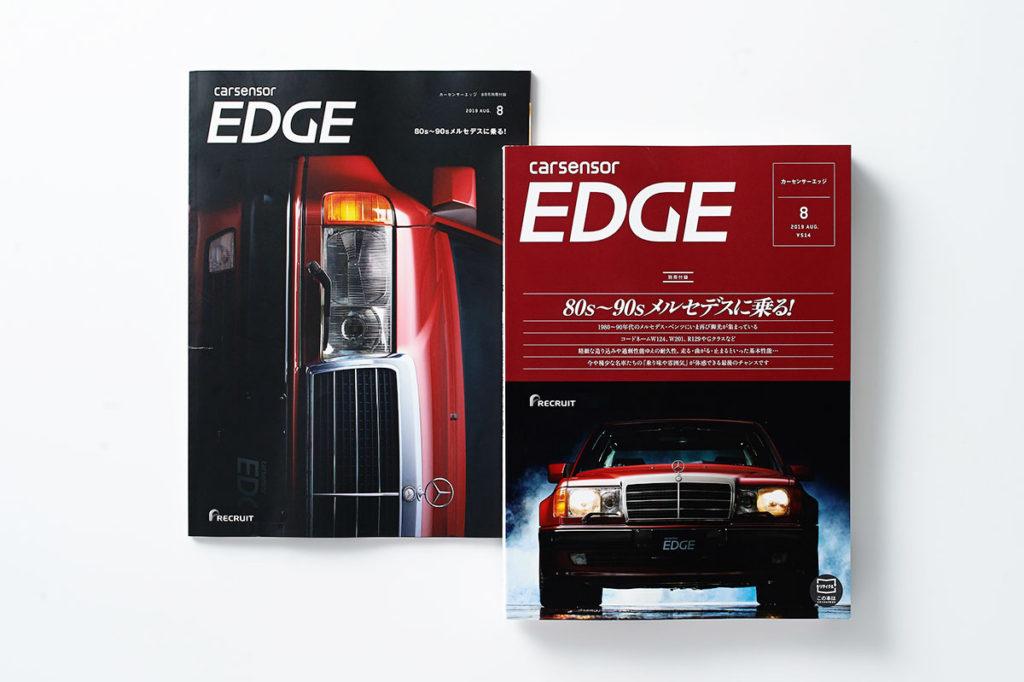 edge cover8